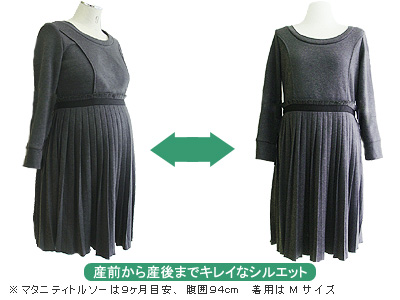 タックプリーツ暖かカットワンピース【ドリス】
