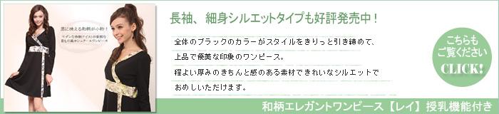和柄エレガントワンピース【レイ】授乳機能付き 授乳服