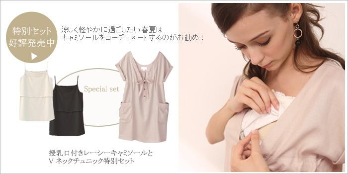 授乳機能付きハイネックカットソー