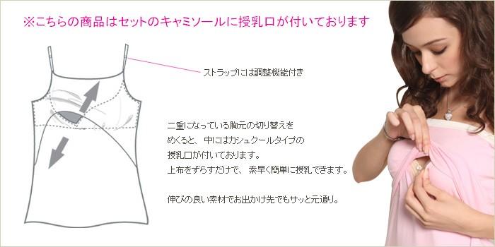 バイカラーカットソーアンサンブル(キャミ授乳口付き)