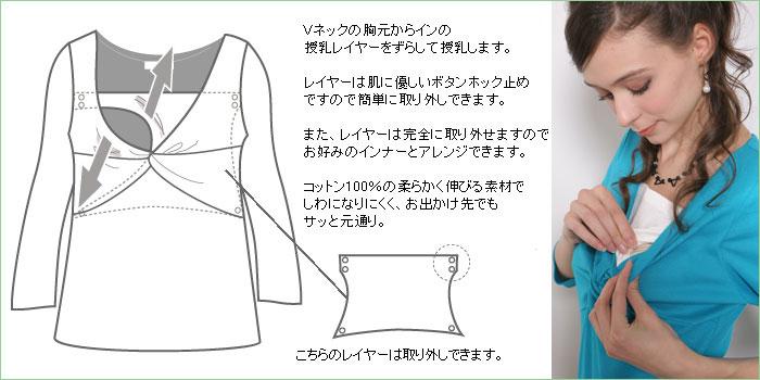 ツイストカットソー【アン】無地バージョンロング丈 授乳機能付き