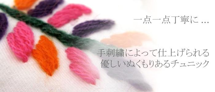 刺繍チュニック 授乳服 マタニティウェア
