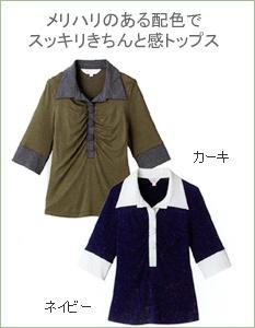 バイカラー授乳トップス 授乳服&マタニティウェア[sw9036]