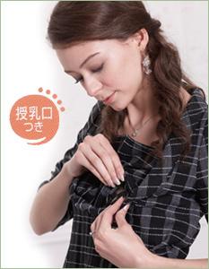 レトロ授乳機能付きワンピース【エマ】 授乳服[sw9073]