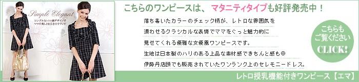 レトロ授乳機能付きワンピース【エマ】 授乳服&マタニティウェア
