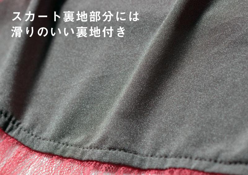 スカートの裏地部分にはすべりの良い裏地付き