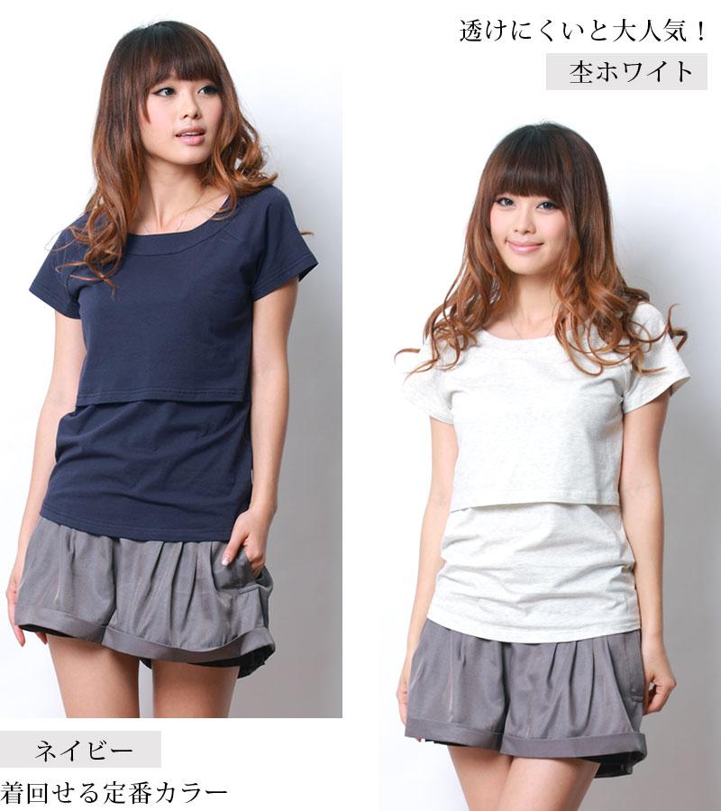 透けにくいと大人気の杢ホワイト、着回しの定番ネイビーの授乳Tシャツ