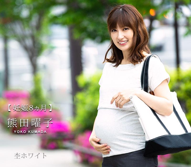 妊娠8ヶ月ママのおでかけカジュアル ベーシックホワイトTシャツ