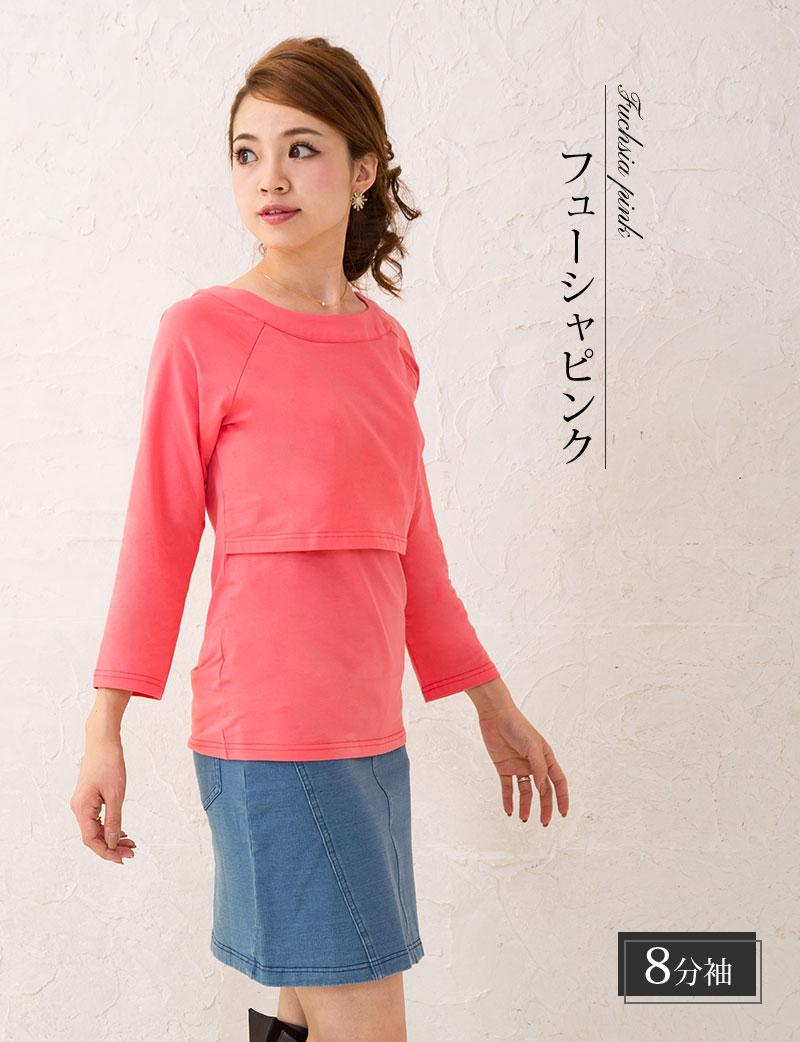 8分袖のフューシャピンク着用