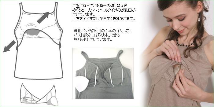 テレコシンプル授乳機能付きキャミソール