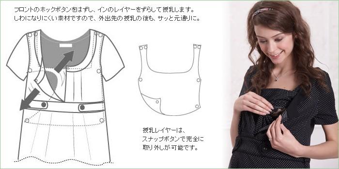 ジャガードドット授乳ワンピース【調節機能付き】