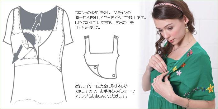 刺繍チュニック(半袖)