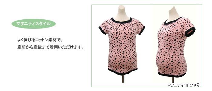 ダルメシアン柄 授乳Tシャツ 授乳服&マタニティウェア