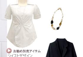 ツイストデザイン授乳ブラウス(半袖)