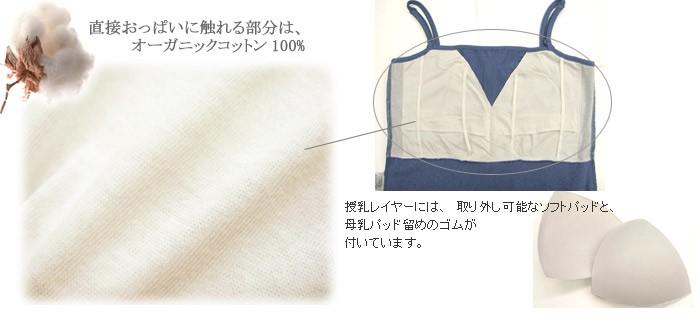 シンプル 授乳キャミソール