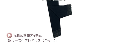 裾レース付きレギンス(7分丈) マタニティウェア