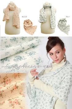 ふんわり優しいガーゼ素材 コットン100% 小花柄授乳ストール[sw9149]
