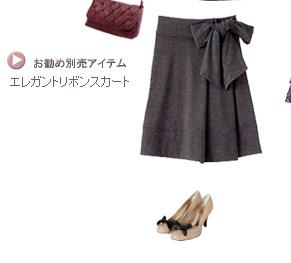 エレガントリボンスカート