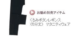 くるみボタンレギンス(5分丈)
