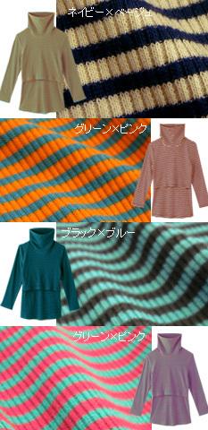 テレコボーダータートルネックTシャツ 授乳服&マタニティウェア[sw9153]