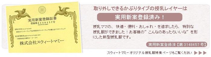 ツイスト授乳ワンピース【アン】(授乳レイヤー2枚付き)