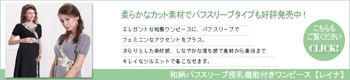 和柄パフスリーブ授乳機能付きワンピース【レイナ】