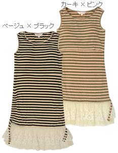 裾レース授乳ワンピース(ボーダー柄) 授乳服[sw91942]