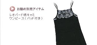 レオパード柄キャミワンピース(パッド付き)
