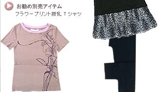 フラワープリント授乳Tシャツ