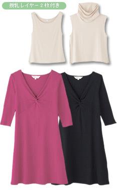 ネック2種ワンピース (授乳レイヤー2枚付き) 授乳服[sw9199]