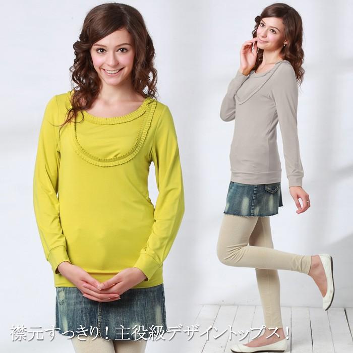 ネックプリーツ授乳カットソー 授乳服 マタニティウェア