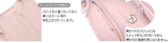 授乳服三つ編みトップス