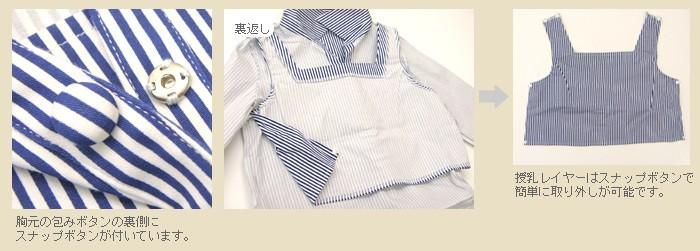 ストライプ柄授乳機能付きシャツワンピース