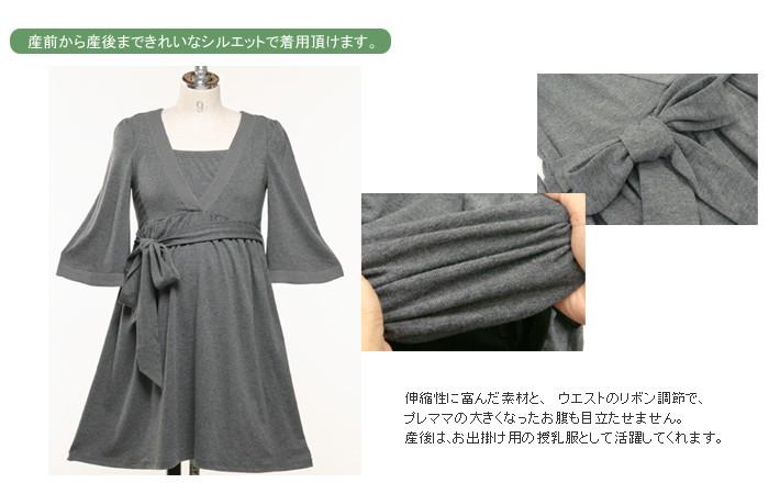Vネック授乳ワンピース【ソフィー】