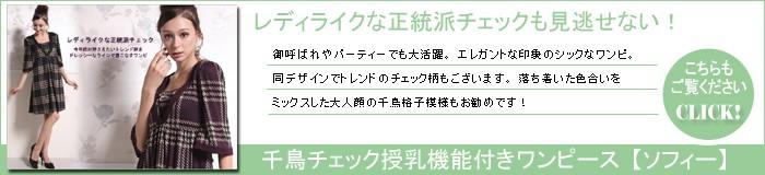 千鳥チェック授乳ワンピース【ソフィー】