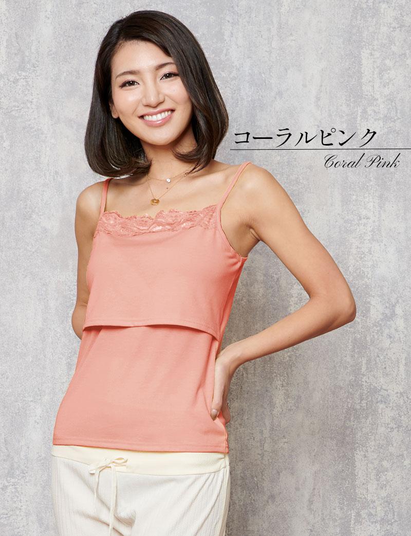 女性らしいラインの授乳服インナー