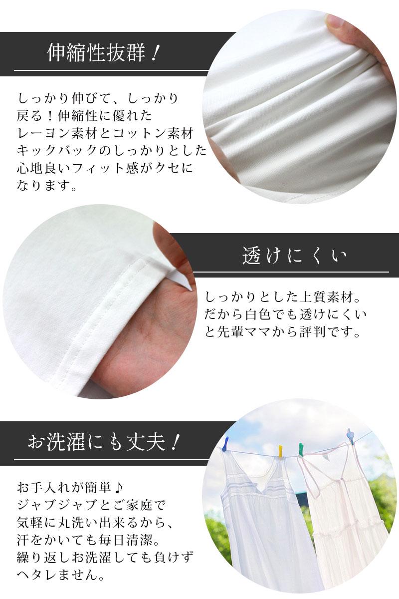 伸縮性抜群、白れもすけにくい、お洗濯にも丈夫