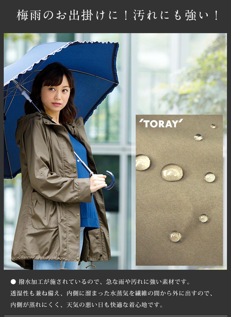 撥水加工で雨や梅雨にも安心