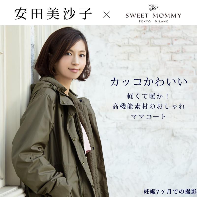 安田美沙子さんが着るコート