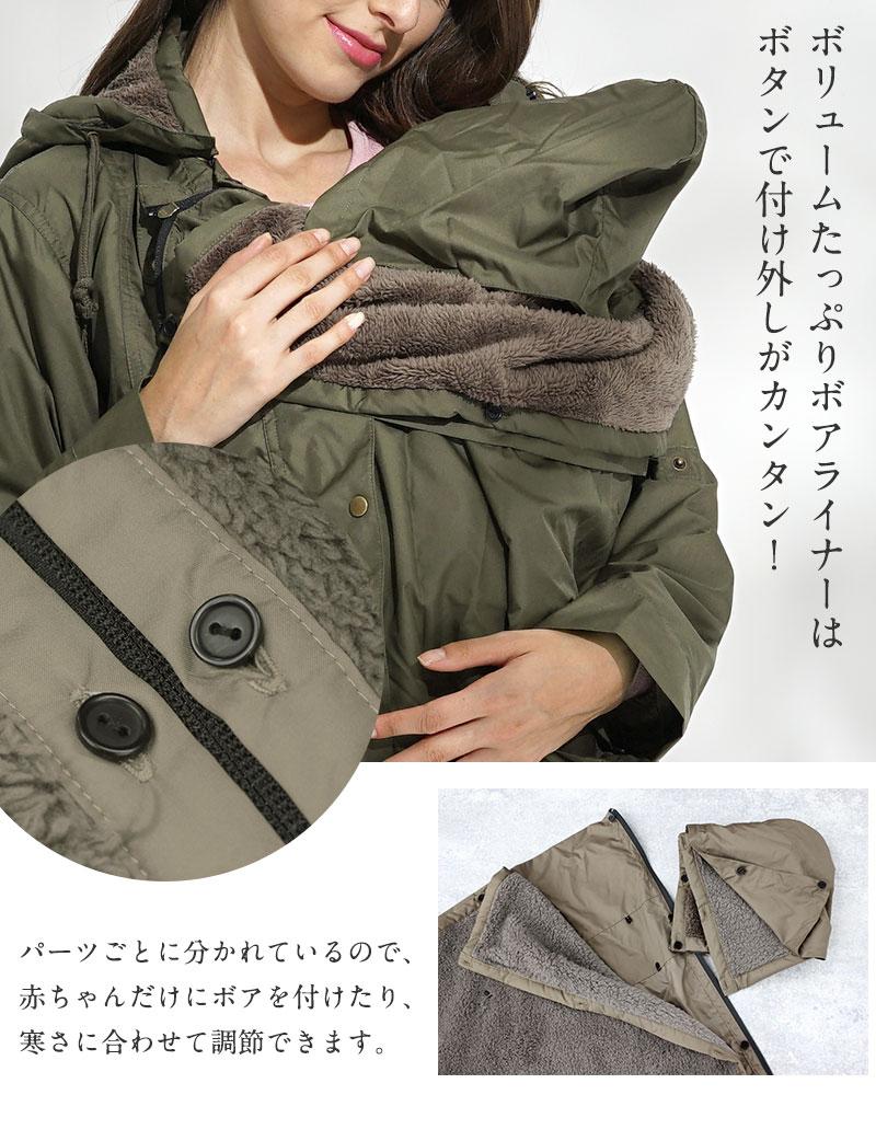 ボリューム たっぷりボアライナーで暖かなコート