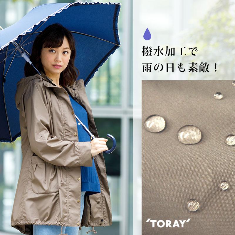 撥水加工で雨の日も快適
