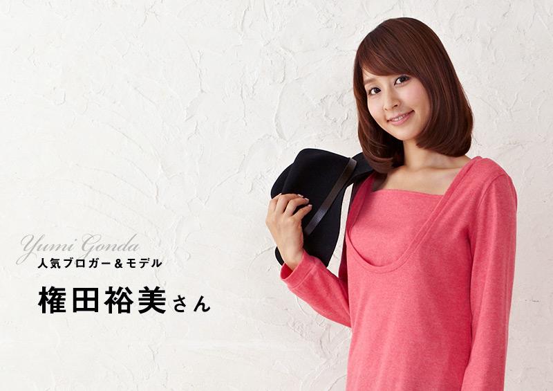 人気ブロガーモデルの権田裕美さん着用