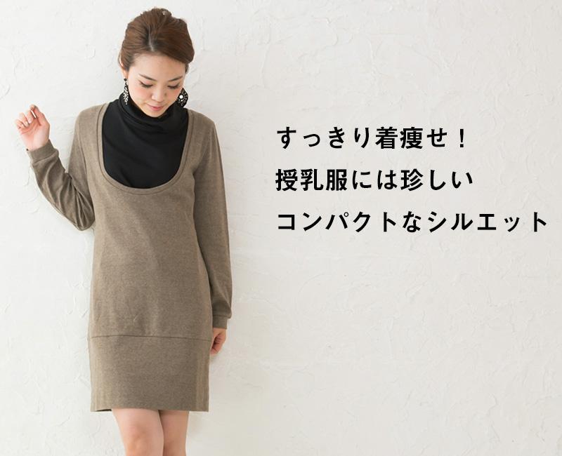 すっきり着やせで授乳服には珍しいコンパクトなシルエット