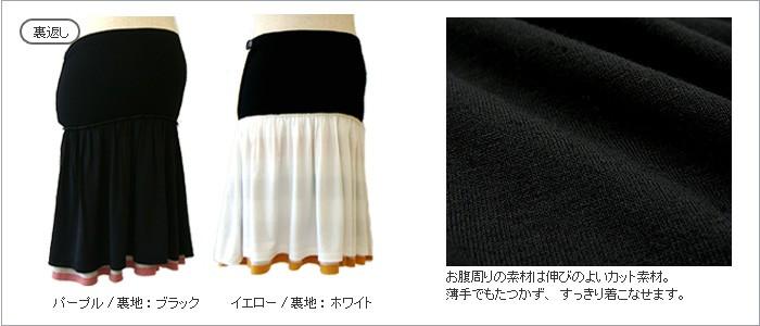 ボーダー柄スカート