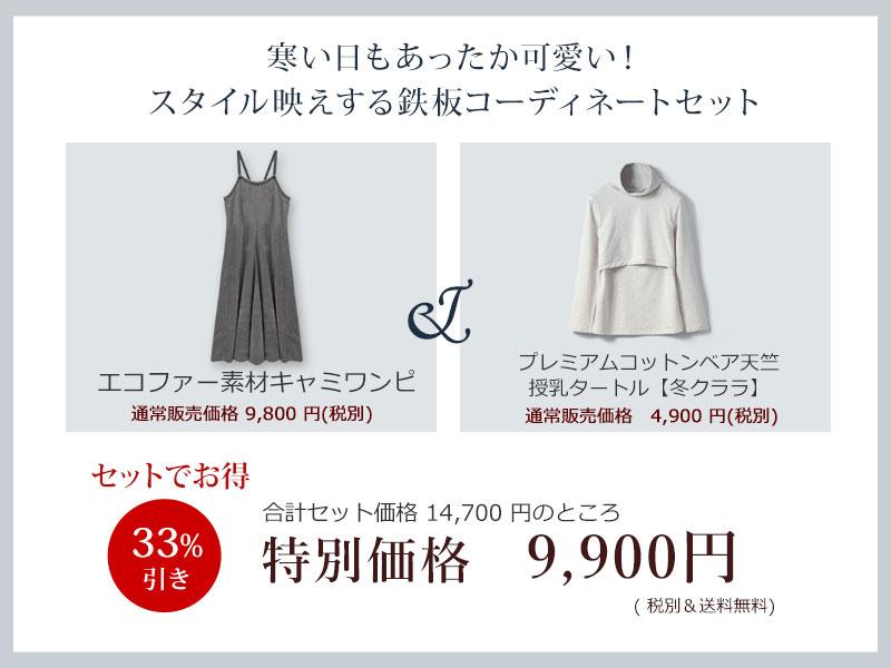 授乳服 マタニティお得なセット価格