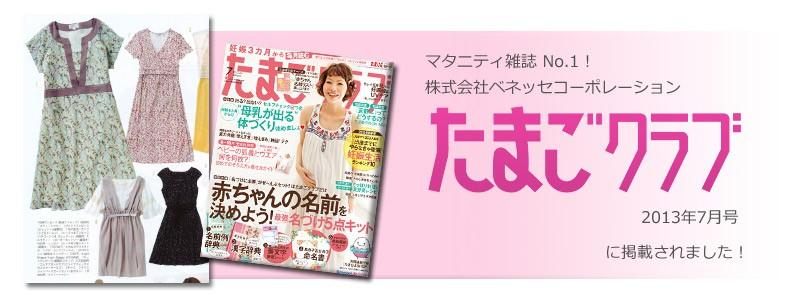 たまごクラブ2013年7月号に掲載されました!