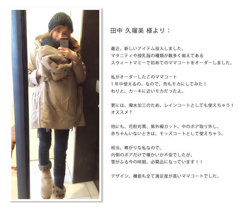 田中久瑠実様より、お子さんとのおでかけで