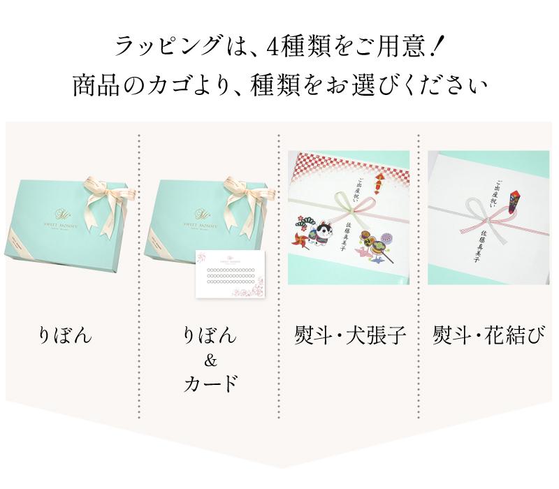 ラッピングは4種類をご用意、商品カゴより種類をお選びください