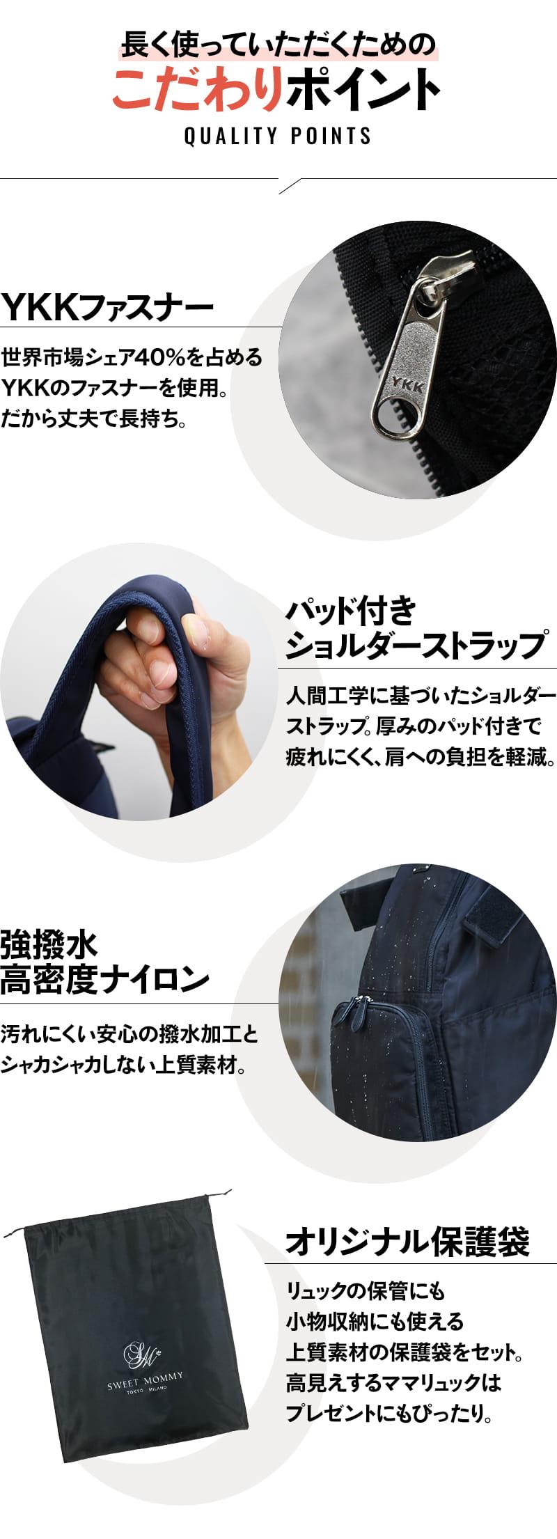 長く使えるこだわりポイント (1)YKKファスナー (2)パッド付きショルダーストラップ (3)強撥水高密度ナイロン (4)オリジナル保護袋