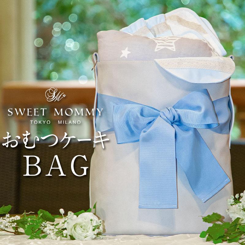 赤ちゃん 出産祝い おむつケーキ バッグ